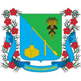 Герб Добропільського району Донецької обл. із зображенням колодязя-журавля