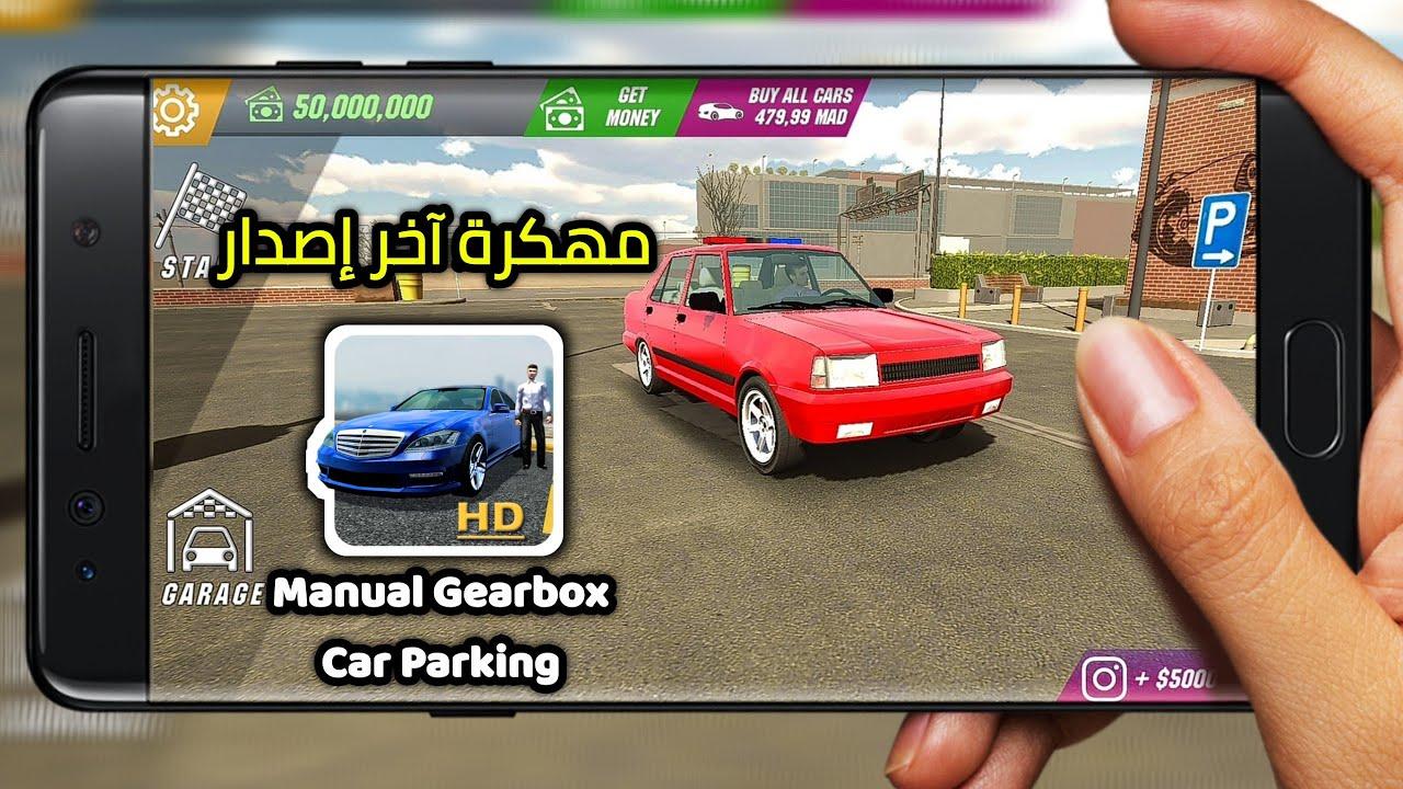 تحميل لعبة car parking multiplayer مهكرة اخر إصدار للايفون