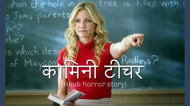 कामिनी टीचरLatest Hindi story-(horror comedy)