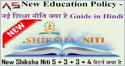 New Education Policy - नई शिक्षा नीति क्या है Guide In Hindi. Nai Shiksha Niti