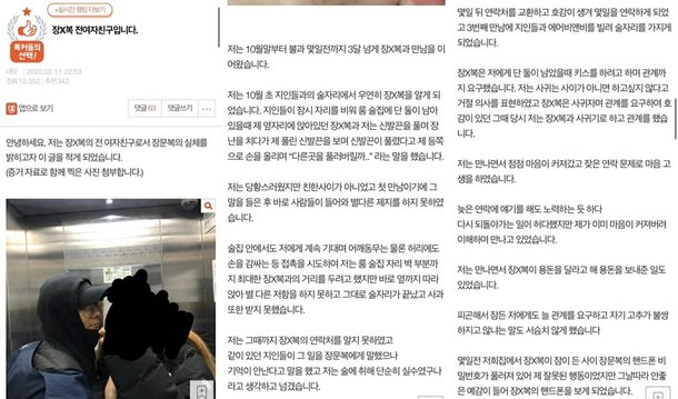 Jang Moon Bok'un eski sevgilisi onu ifşa etmeye çalıştı