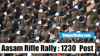Aasam Rifle Rally Bharti