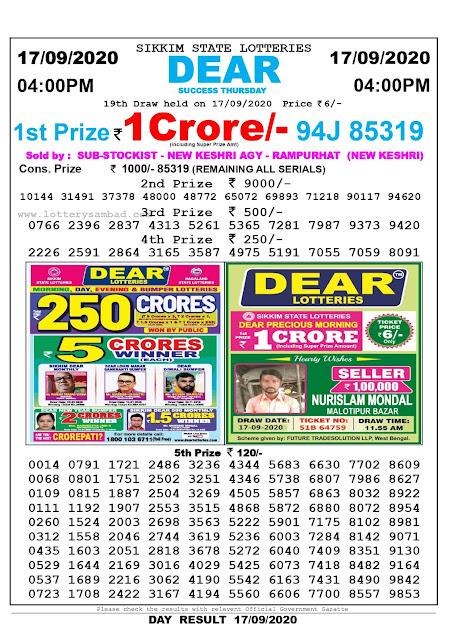 Lottery Sambad Result 17.09.2020 Dear Success Thursday 4:00 pm