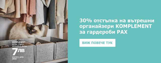 30% на вътрешни органайзер