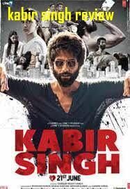 कबीर सिंह की समीक्षा!kabir singh review!kabeer sinh kee sameeksha
