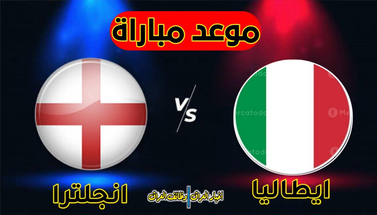 بث مباشر مباراة إنجلترا وإيطاليا نهائي يورو 2020   مشاهدة مباراة ايطاليا وانجلترا بث مباشر ؟