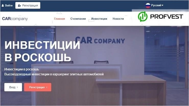 Сar Company обзор и отзывы HYIP-проекта