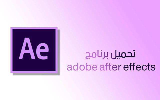 برنامج adobe after