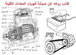 كتاب روعه عن صيانة كهرباء المعدات الثقيلةpdf