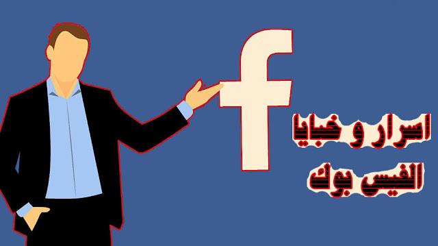 اسرار و خبايا الفيس بوك