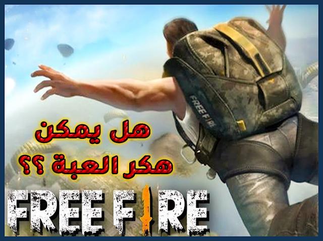 هكر لعبة free fire حقيقة أم كذب ؟؟
