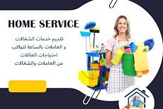 شغالات بالساعة بالرياض للايجار 01063997733 افضل عاملات بالساعة فى الرياض
