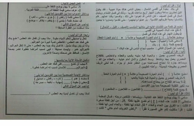 مجموعة اختبارات الفصل الدراسى الاول للصف الثالث الابتدائى لغة عربية - arabic prim3