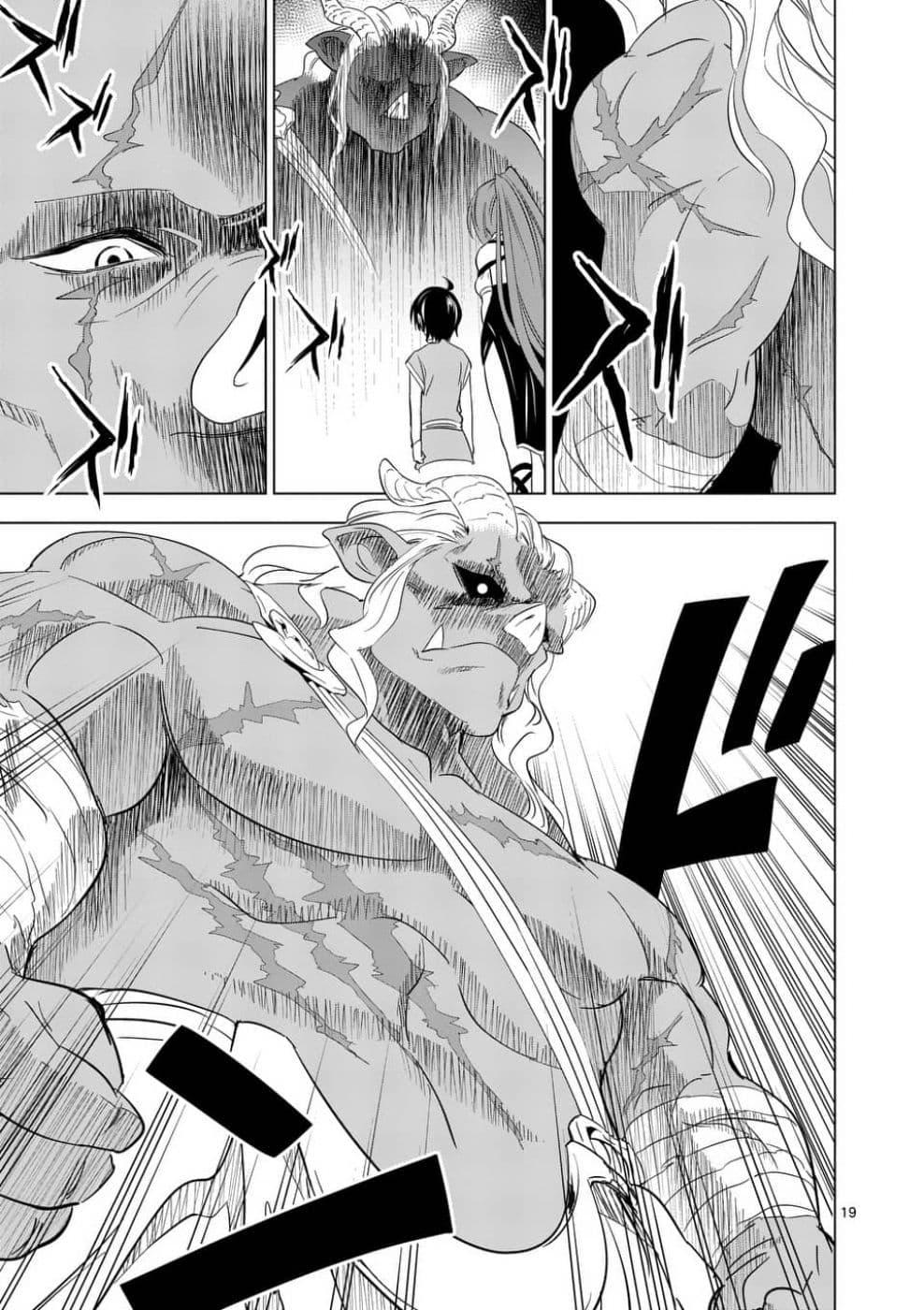 อ่านการ์ตูน Shijou Saikyou Oak-san no Tanoshii Tanetsuke Harem Zukuri ตอนที่ 1 หน้าที่ 17