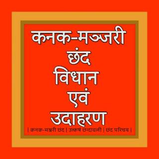 kanak-manjari chhand ka vidhan or udaharan