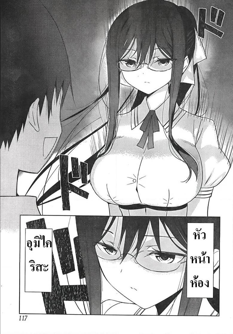 Shinigami-sama to 4-nin no Kanojo - หน้า 15