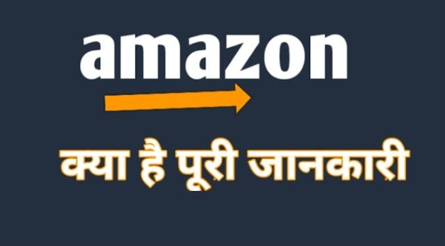 Amazon kya hai, अमेज़न की पूरी जानकारी
