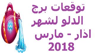 توقعات برج الدلو لشهر اذار - مارس  2018