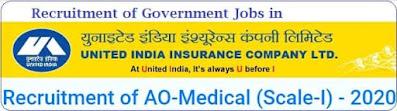 UIIC AO Medical Vacancy 2020