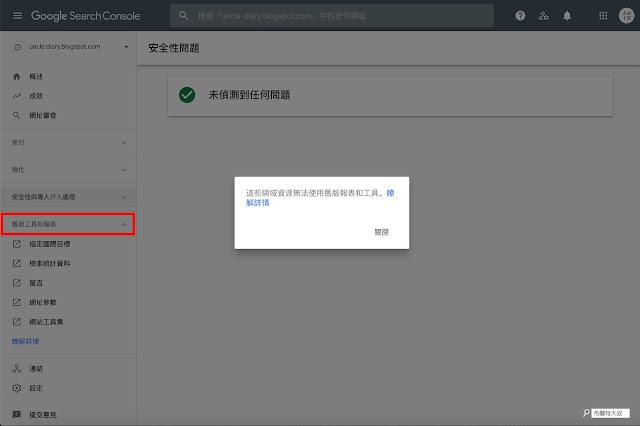 【Blogger】善用 Google Search Console 加速網站曝光效率 (網站、部落格都適用) - Search Console 依舊提供 Webmaster 時期有的相關資料