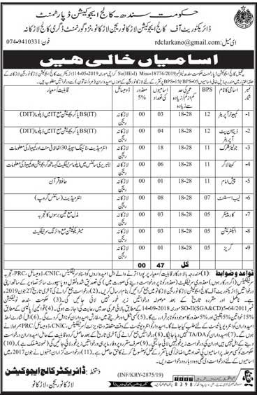 Jobs in Larkana Sindh