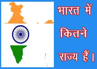 bharat-mein- kitne-rajya-hain