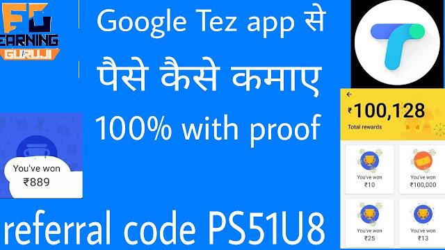 earn 1 lakh Rs with google tez app in hindi   Google tez से पैसे कैसे कमाएं?