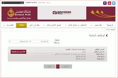 وظائف بنك مصر لحديثي التخرج