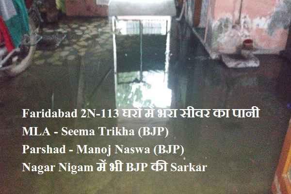 bjp-mla-seema-trikha-parshad-manoj-naswa-bad-workd-faridabad