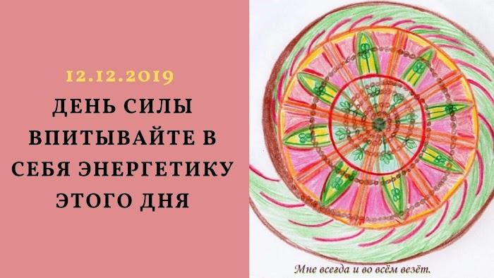 12.12.2019 День силы. Впитывайте в себя энергетику этого дня