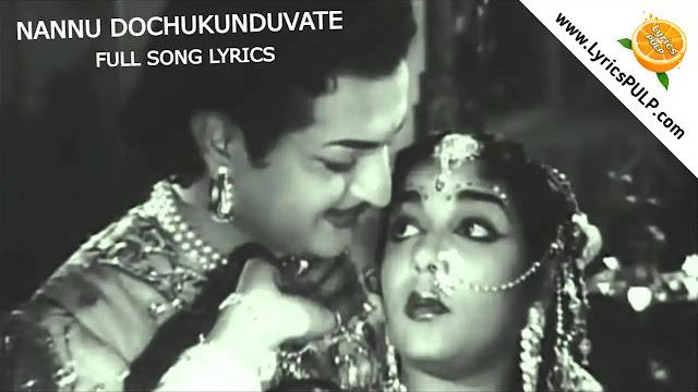 NANNU DOCHUKUNDUVATE LYRICS In Telugu & English - GULEBAKAVALI KATHA Telugu Movie Song Lyrics