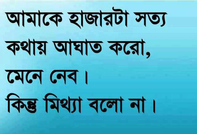 Bengali Heart Touching Quotes: I'm So Lonely