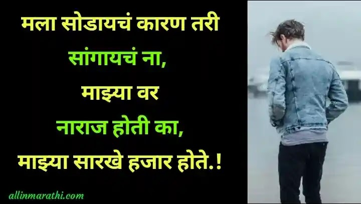 Dhoka status in marathi