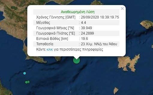 Ισχυρός σεισμός στη Χαλκιδική - Αισθητός και στην Ξάνθη