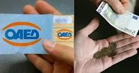 Έχετε κάρτα ανεργίας ΟΑΕΔ; Αυτά είναι τα «δώρα» που δικαιούστε – Αναλυτικά όλα τα μπόνους που προσφέρει