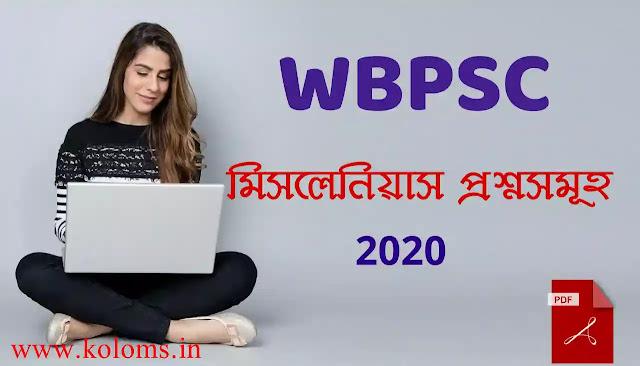 [Official PDF] PSC Miscellaneous Question Paper - WBPSC Miscellaneous Question Paper 2020