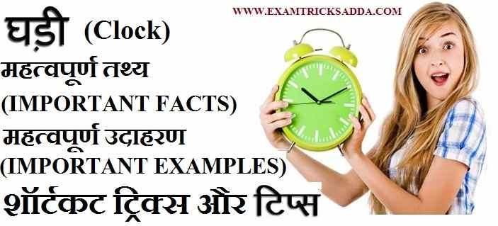 घड़ी (Clock) :     महत्वपूर्ण तथ्य (IMPORTANT FACTS)