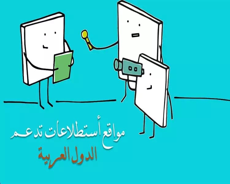 أفضل مواقع استطلاعات الرأي المدفوعة في الدول العربية