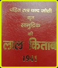 लाल किताब 1952 ( सभी 3 भाग) : पंडित रूपचंद जोशी | Lal Kitab 1952 (All 3 Parts) : Pandit Roopchand Joshi
