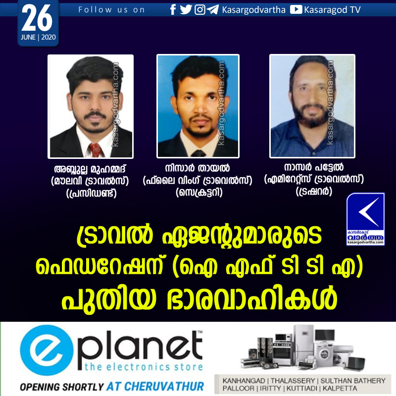 Kerala, News, IFTTA district committee office bearers
