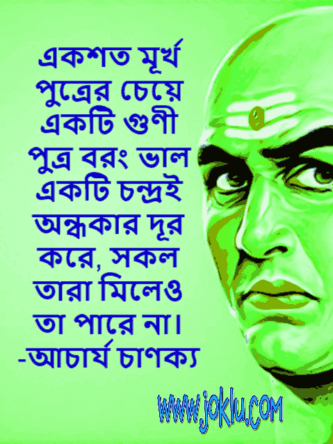 Only one inspirational Bengali quote by Chanakya