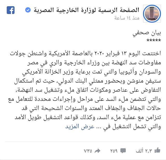 الخارجية المصرية: توقيع اتفاق سد النهضة النهائي قبل نهاية فبراير