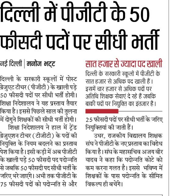 दिल्ली में पीजीटी शिक्षकों के 50 फीसदी पदों पर सीधी भर्ती