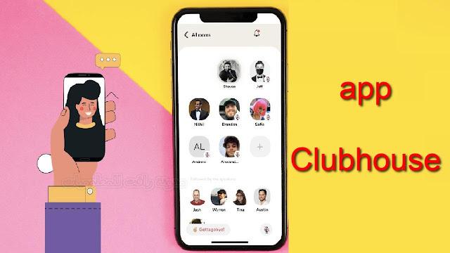 تنزيل تطبيق كلوب هاوس Clubhouse 2021 للتواصل الاجتماعي الجديد للايفون