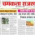 दैनिक चमकता राजस्थान 15 अक्टूबरं 2019 ई-न्यूज़ पेपर