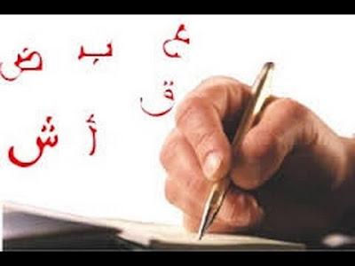 الإملاء العربي