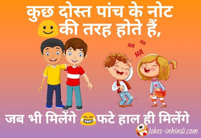 Friendship jokes hindi - very funny friendship hindi jokes