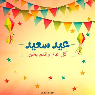 عيد سعيد ( صور كل عام وانتم بخير )