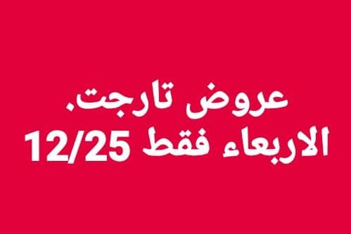 عروض تارجت ماركت المنيا الاربعاء 25 ديسمبر 2019