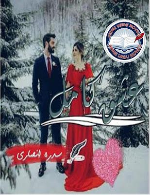 Ishq kamil complete novel by Sidra Ansari Pdf